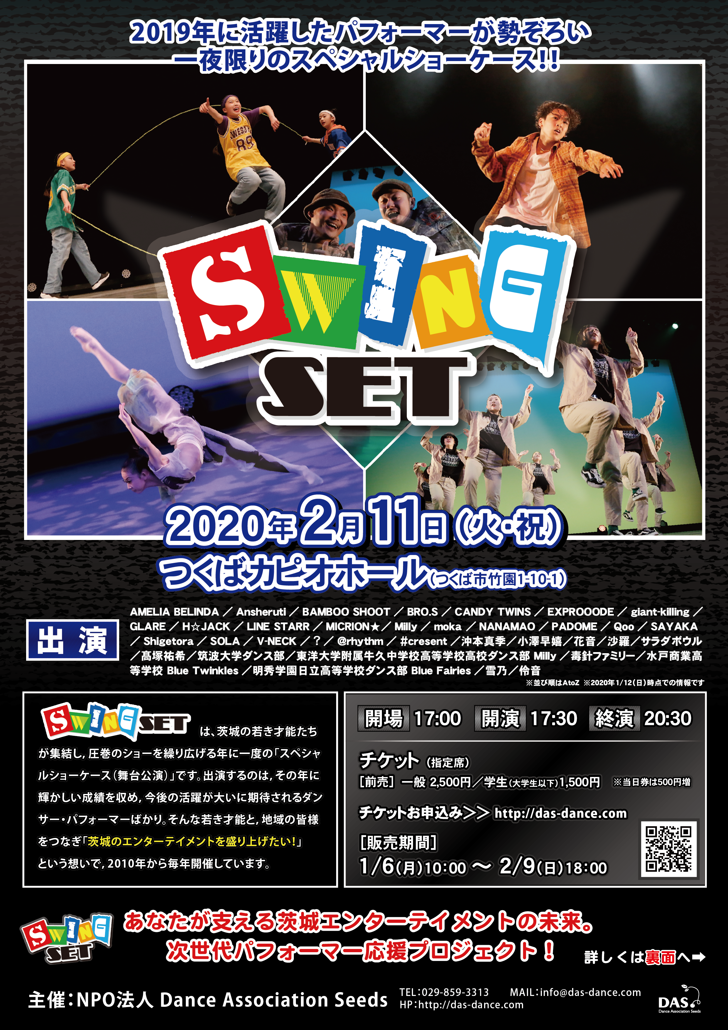 TPF2020_SWINGSET_omote_20200112-02.png