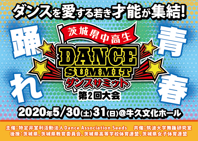 thumnail_dance_summit_2020_20191220.png