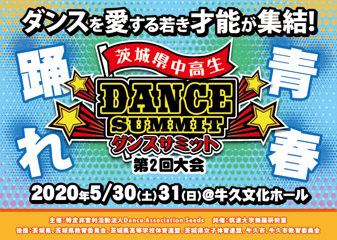 thumnail_dance_summit_2020_20200227.png