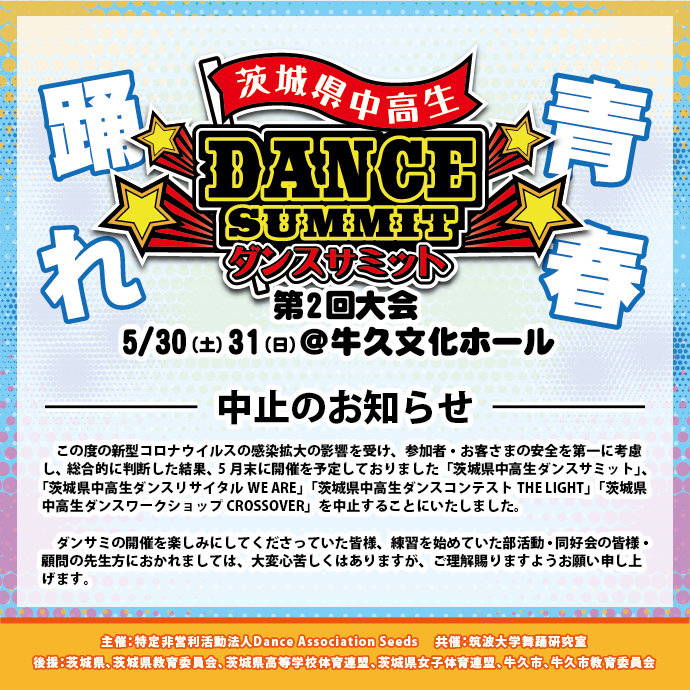 thumnail_dance_summit_2020_chuushi.png