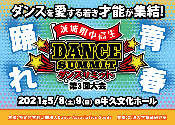 thumnail_dancesummit_2021.png